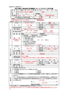 指定介護老人福祉施設(特別養護老人ホーム)「かわうち」入所申込書