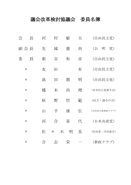 委員名簿 (PDF : 47KB)