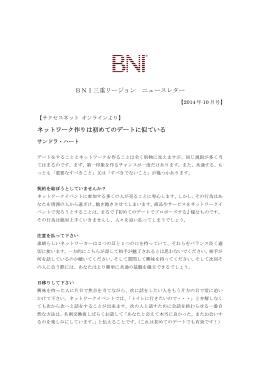 BNI三重リージョンニュースレター 2014年10月号