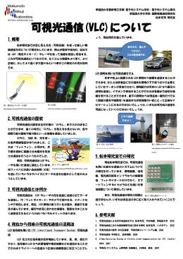 可視光通信(VLC)について