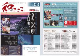 「和のこころ vol.03」ダウンロード