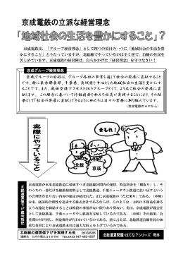 京成電鉄の立派な経営理念 「地域社会の生活を豊かにすること」?