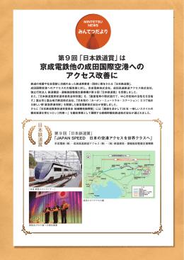 第9回「日本鉄道賞」は京成電鉄他の成田国際空港へのアクセス改善に