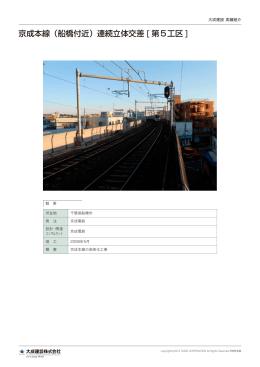 京成本線(船橋付近)連続立体交差 [ 第5工区 ]
