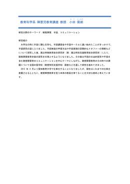 教育科学系 障害児教育講座 教授 小田 侯朗