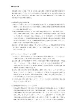 休暇改革事業 休暇改革委員会(委員長:丁野 朗