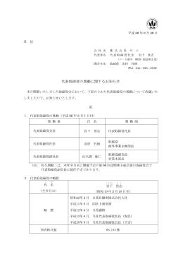 2014/06/26 代表取締役の異動に関するお知らせ