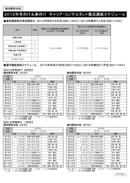 2012年冬向け&春向け キャリア・コンサルタント養成講座スケジュール
