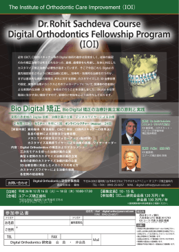 添付1 - Digital Orthodontics 研究会