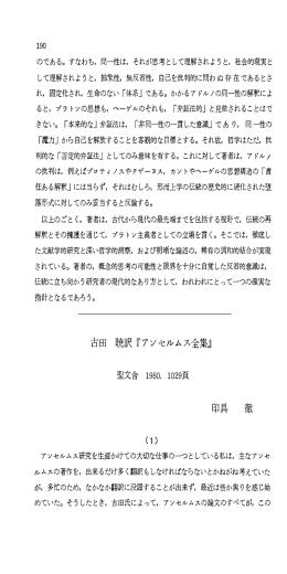 古田 暁訳『アンセノレムス全集』 印具 徹