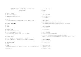 斎藤純男『言語学入門 第1刷』(三省堂)訂正