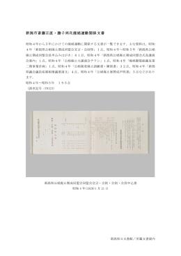 新潟市斎藤正直・勝子両氏廃娼運動関係文書