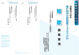斎藤茂吉記念 第21回中川町短歌フェスティバル開催要項(pdf形式