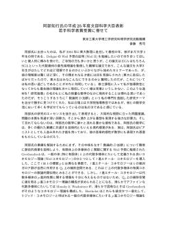 阿部知行氏の平成25年度文部科学大臣表彰 若手科学者
