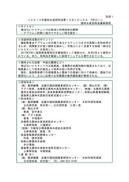 アブラムシ防除に強力でやさしい味方誕生- (PDF