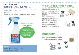 お掃除の味方 除菌用アルコールスプレー ウィルスや細菌の除菌・除臭に