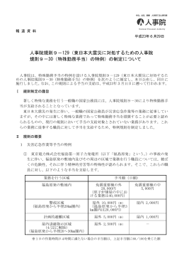 (東日本大震災に対処するための人事院 規則 9-30(特殊勤務手当)