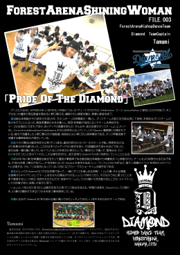 No.003 「ForestArenaHiphopDanceTeamDiamond Captain」