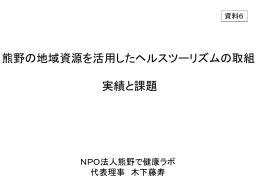 (木下専門委員提出資料)(PDF形式:2762KB)