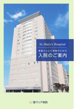 入院のご案内パンフレット