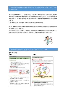 【リーフレット】 (表) (裏) 入院中の適切な履きものの選択を促す