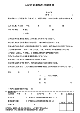 入院時駐車場利用申請書 - 千葉県済生会習志野病院