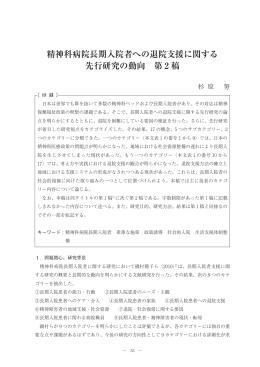 精神科病院長期入院者への退院支援に関する 先行研究の動向 第 2 稿
