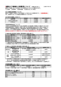 緩和ケア病棟の入院費用について (平成27年1月~)