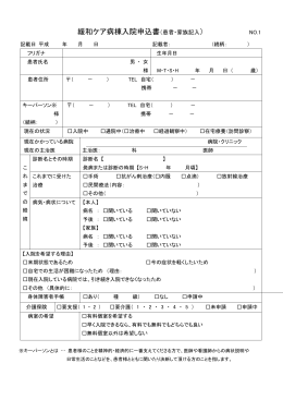 緩和ケア病棟入院申込書(患者・家族記入)