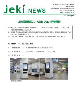 JR盛岡駅にJ・ADビジョンが登場!!