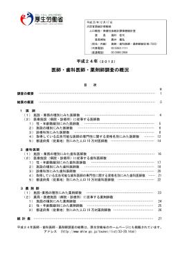 平成24年医師・歯科医師・薬剤師調査の概況(全体版)