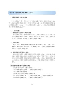 第4章 歯科保健推進体制について (PDF : 435KB)