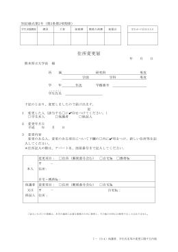 住所変更届 - 熊本県立大学