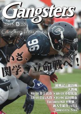 いざ、 - 京都大学アメリカンフットボール部 Gangsters