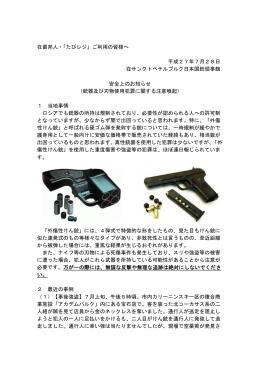 安全上のお知らせ(銃器及び刃物使用犯罪に関する注意喚起)