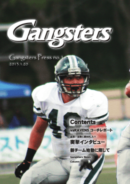 Contents - 京都大学アメリカンフットボール部 Gangsters