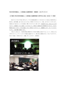 ご報告 - NPO法人江東映像文化振興事業団