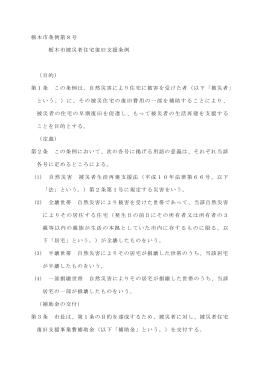 栃木市被災者住宅復旧支援条例