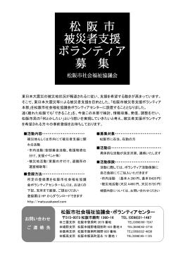 松 阪 市 被災者支援 ボランティア 募 集
