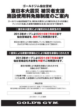 東日本大震災 被災者支援 施設使用料免除制度のご案内