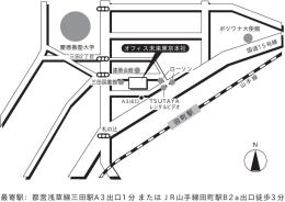 最寄駅:都営浅草線三田駅A3出口1分 または JR山手線田町駅B2a出口