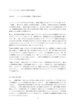 アベノミクスに二度目の逆風は延期を 浜田宏一 エール大学名誉教授