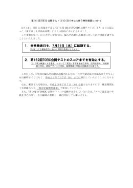 1.合格発表日を,7月21日(木)に延期する。 2.第