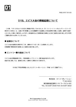 D1SL エビス大会の開催延期について