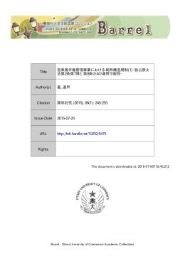 Title 音楽著作権管理事業における純粋構造規制(1) -独占禁止