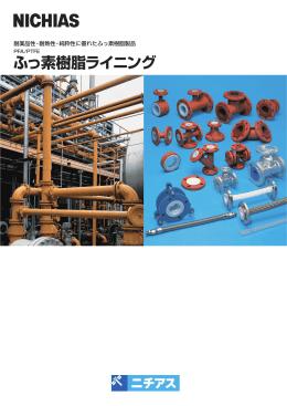 ふっ素樹脂ライニング (PDF3.5MB)