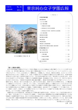 東京純心女子学園広報 - 学校法人東京純心女子学園