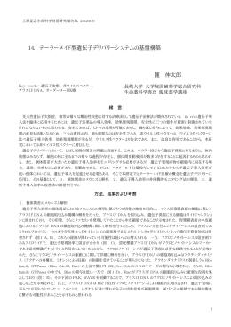 14. テーラーメイド型遺伝子デリバリーシステムの基盤構築 麓 伸太郎