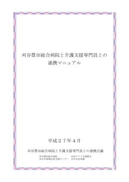 ダウンロードはこちら - 医療法人豊田会 刈谷豊田総合病院