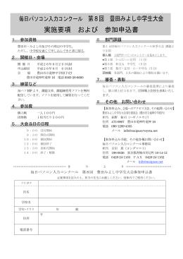 第8回 豊田みよし中学生大会 実施要項 および 参加申込書